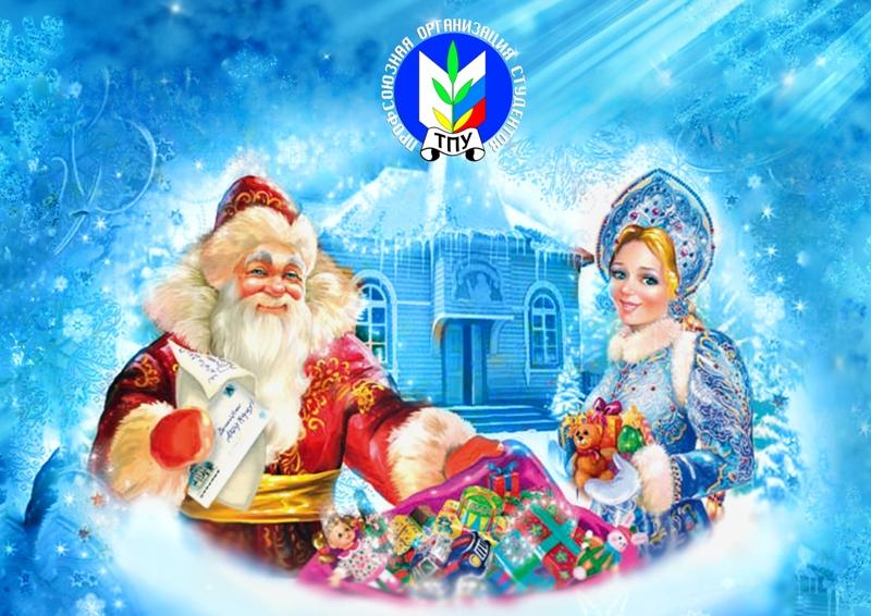 счастлива, праздничные поздравления дед мороза и снегурочки сегодня