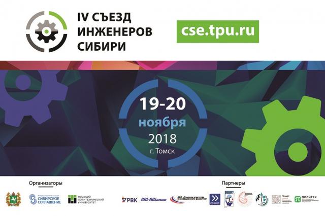 В Томском политехе пройдет IV Съезд инженеров Сибири