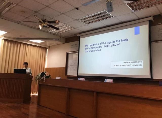 Руководитель отделения ТПУ прочитала лекции студентам-философам Тайваня