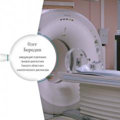 Увидеть невидимое: новый онлайн-курс ТПУ познакомит всех желающих с возможностями томографии