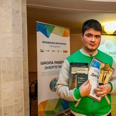 Политехник стал лучшим студентом года Школы лидеров энергетики Системного оператора