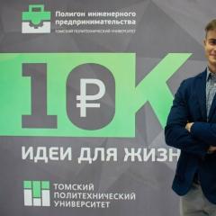 В Томском политехе открыта первая за Уралом программа для магистрантов по инициативе Российской венчурной компании