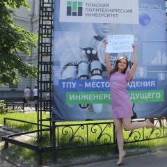 #Я выбираю Томский политех: завтра стартует фотоконкурс для абитуриентов ТПУ