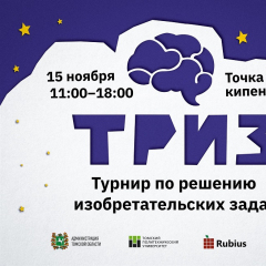 Студенты Томска освоят эффективные методики постановки задач на ТРИЗ-турнире ТПУ