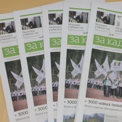 В свет вышел новый номер газеты «За кадры. ТПУ»