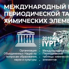 Сегодня в России торжественно открывается Международный год Периодической таблицы Менделеева