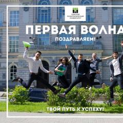 В первую волну в Томский политехнический университет зачислили 1015 человек