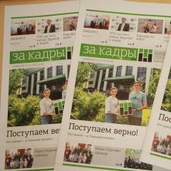 Как поступить в ТПУ и стать инженером будущего — об  этом в новом номере газеты «За кадры»