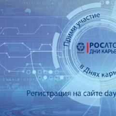 В День карьеры Росатома политехников ждут ярмарка вакансий, собеседования, дискуссия с руководителями корпорации и экспериментариумы