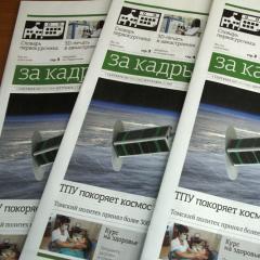 К Дню знаний вышел новый номер газеты «За кадры. ТПУ»
