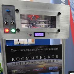 В Сочи школьники напечатали эмблему образовательного центра «Сириус» на томском «космическом» 3D-принтере