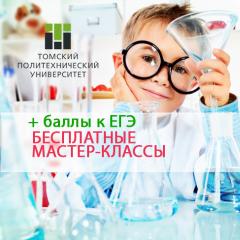 «Прокачать» свои знания по четырем предметам смогут школьники на бесплатных занятиях в Томском политехе