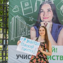 #Я выбираю Томский политех: фотоконкурс для абитуриентов ТПУ стартует 1 июля