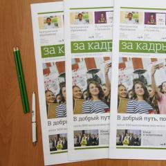 «В добрый путь, политехники!» — новый выпуск газеты «За кадры. ТПУ»