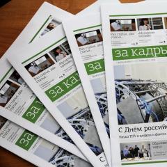 Новый номер газеты «За кадры» ко Дню науки