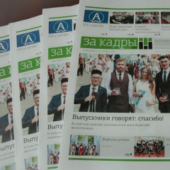 Формулы успеха от выпускников, лучших студентов и аспирантов — читайте в новом номере газеты «За кадры»