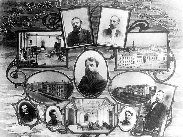 Первые профессора института
