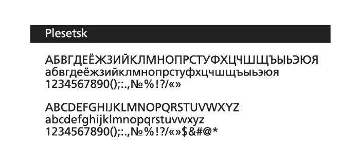 Шрифтовое решение ТПУ