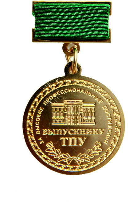 Медаль «За высокие профессиональные достижения. Выпускнику ТПУ»