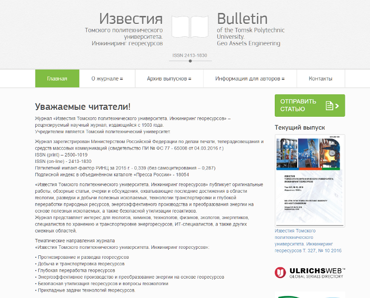 Scopus Indexes Bulletin of Tomsk Polytechnic University / TPU