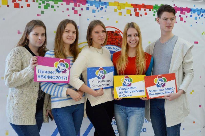 Фестиваль молодежи в сочи 2017