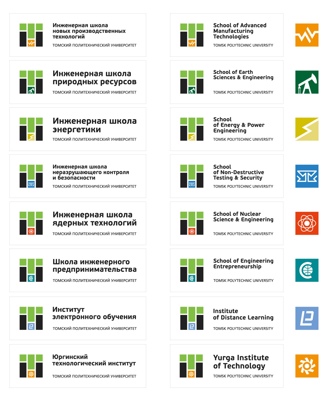 Логотипы институтов ТПУ
